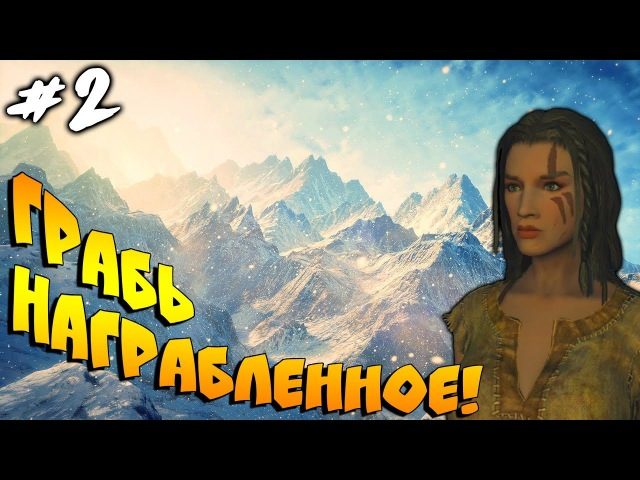 The Elder Scrolls V Skyrim SE ● С МОДАМИ ● ГРАБЬ НАГРАБЛЕННОЕ ► 2