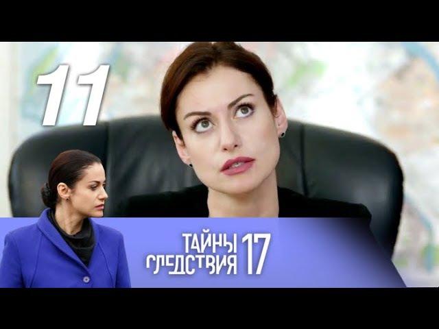 Тайны следствия. 17 сезон. 11 фильм. Случай на пробежке. 1 - 2 серия