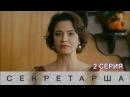 СЕКРЕТАРША (Сериал.2018) 2 Серия.Мелодрама.Комедия.(Оригинал в HD 1080p)