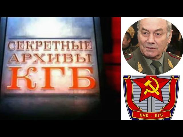 📛 Секретные материалы из архивов КГБ от генерала Ивашова!📛