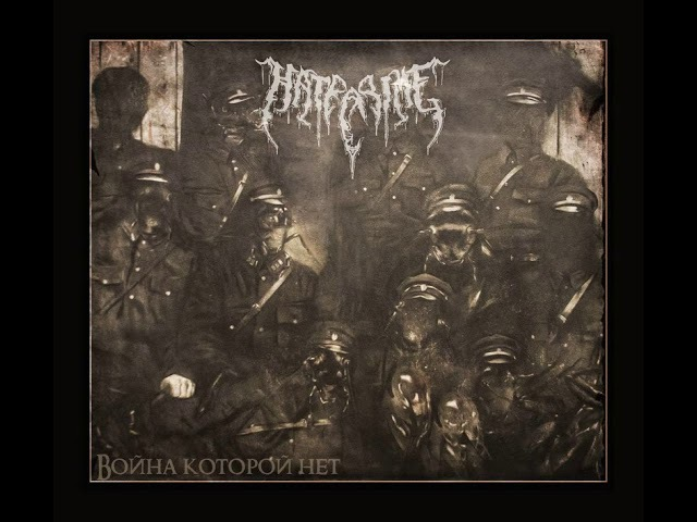 MetalRus.ru (Black Metal / Death Metal). HATECRIME - Война, которой нет (2017) [Full Album]