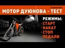 Мотор Дуюнова Режим Старт Накат Стоп и Режим педали Веломастера
