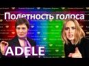 ПОЛЕТНОСТЬ ГОЛОСА ADELE :: Как петь объемным голосом в Hello :: Уроки вокала :: Как поставить голос