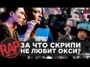 RapNews 234 [Oxxxymiron, Скриптонит и Лента.ру, Dizaster; Егор Крид; ГРОТ; Закат 99.1]