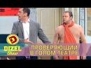 Голые актеры современного театра Дизель шоу 2017 Украина Юмор