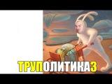 Денис Борисов - Подполье. Труполитика 3. Сказка о Рутине и Подвальном