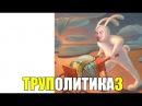 ТРУПОЛИТИКА №3 Сказка о Рутине и Подвальном