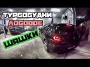 Турбобудни ЛОБОВОЕ ПЕРЕГРЕЛ ТОРМОЗА от AUDI S5