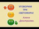 Уговорим три светофора Алена Дмитриева