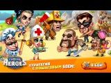 Обновление Casual Heroes - Геймплей Трейлер