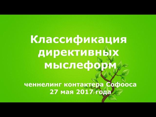 Контактер Софоос Ченнелинг Классификация директивных мыслеформ