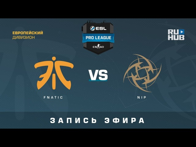 Fnatic vs NiP - ESL Pro League S7 EU - de_inferno [ceh9, yXo]