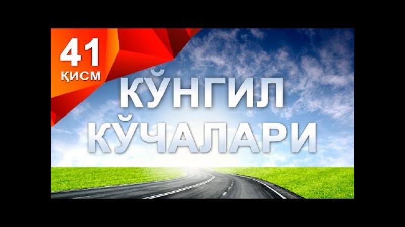 Kongil kochalari 41 qism (Ozbek serial)uzbek kinoКўнгил кўчалари 41 қисм(ўзбек сериал)ўзбек кино
