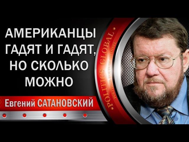 Евгений Сатановский: Aмepикaнцы гaдят и гaдят, но сколько можно? 22.02.2018