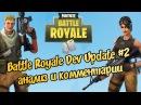 Battle Royale Dev Update 2 - Анализ и комментарии ханзомейнера