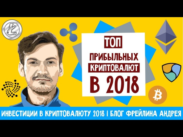 Инвестиции в криптовалюту 2018 | Блог Фрейлина Андрея