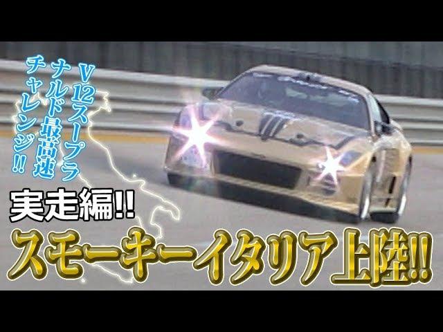 【ENG SUB】V OPT 171 ⑨ 変だよスモーキー V12スープラ イタリア上陸!! 後半