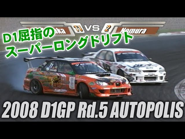 Video Option VOL.174 — D1GP 2008 Rd.5 at Autopolis Circuit: Tsuiso BEST8.