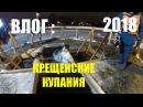ВЛОГ Купание в проруби на крещение 2018 Москва