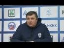 Динамо Казань Водник послематчевая пресс конференция