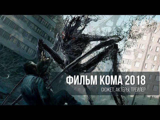 Кома (2018) - Coma (2018)