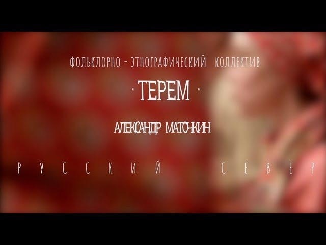 Терем и Александр Маточкин Во лузях