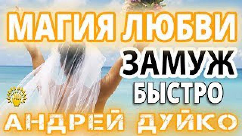 Как быстро выйти ЗАМУЖ или жениться ❤️ Мегамощная МАНТРА в исполнении Андрея Дуйко Школа Кайлас