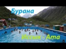 Кыргыстан Башня Бурана курорт Иссык ата