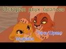 История Муфасы и Таки Шрама Детство братьев Король лев