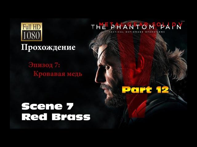 Metal Gear Solid V: The Phantom Pain. Прохождение на русском 12 - Эпизод 7: Кровавая медь