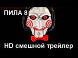 Пила 8 - русский трейлер СМЕШНОЙ (озвучка OLDBOY)