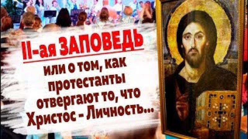 Вторая Заповедь или о том, как протестанты отвергают то, что Христос - Личность