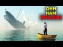 Ученые Наконец-то Раскрыли Правду о «Титанике»