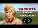 Казнить нельзя помиловать 1-2 серия Русские военные фильмы Новинка анонс Наше к...
