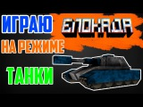 Блокада - играю на режиме танки!!!