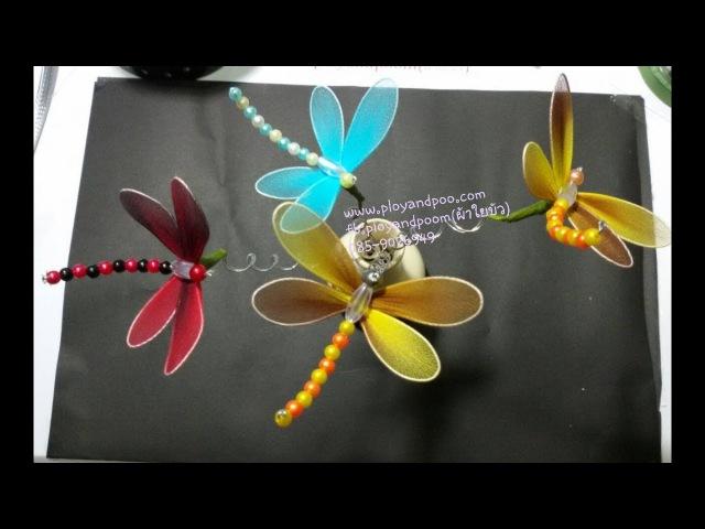 แมลงปอ How to make nylon stocking ( dragonfly) by ployandpoom (ผ้าใยบัว)
