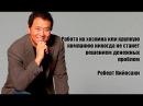 Стать богатым за 60 минут - Роберт Кийосаки cnfnm ,jufnsv pf 60 vbyen - hj,thn rbqjcfrb