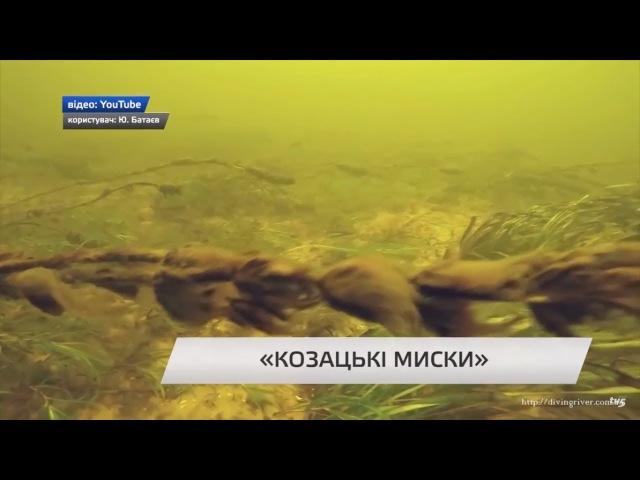 Козацькі миски на глибинах Дніпра біля острову Хортиця у місті Запоріжжя