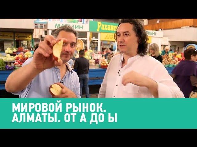 Алматы. От А до Ы 🍅 Мировой рынок 🌏 Моя Планета