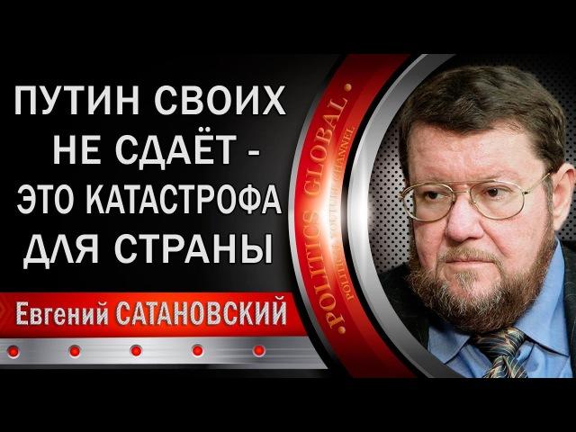 Политолог Евгений Сатановский высказал все, что думает о всех. Ответы на вопросы