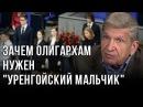 Зачем олигархам нужен уренгойский мальчик Юрий Жуков