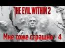 Стрим - The Evil Within 2 - Мне тоже страшно - Часть 4