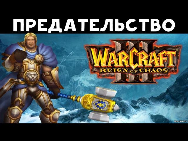Warcraft 3 9 - Предательство