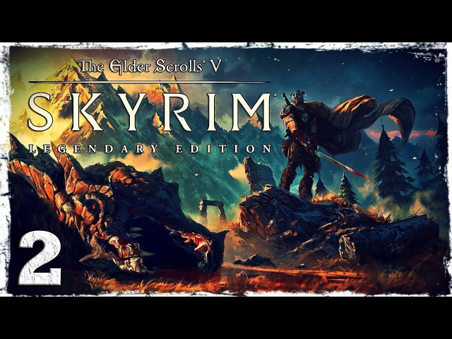 Skyrim: Legendary Edition. 2: Ривервуд.