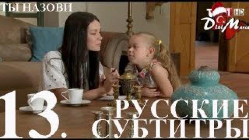 DiziManiaAdini Sen KoyТы назови - 13 серия РУССКИЕ СУБТИТРЫ.
