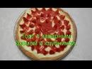 Торт с заварным кремом и с клубникой | Простой и вкусный торт
