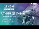 07/23.06.2017/14:30 ДЕНЬ/СТИВЕН ДЕ СИЛЬВА/ПРЕУСПЕВАЮЩАЯ ДУША