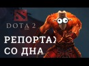 DOTA 2 Репортажи со дна 148
