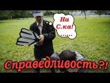На что готов мужик ради 500 рублей  Справедливость !!!