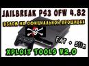 ◾️ПРОШИВКА PS3 Xploit Tools v2 0 Второй способ взлома официальной прошивки 4 82